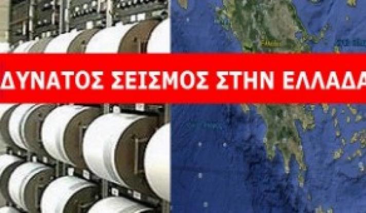 ΣΕΙΣΜΟΣ ΤΩΡΑ