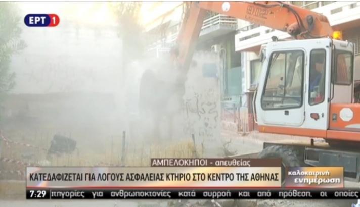 Άρχισε η κατεδάφιση επικίνδυνων κτιρίων στην Αθήνα - ΒΙΝΤΕΟ