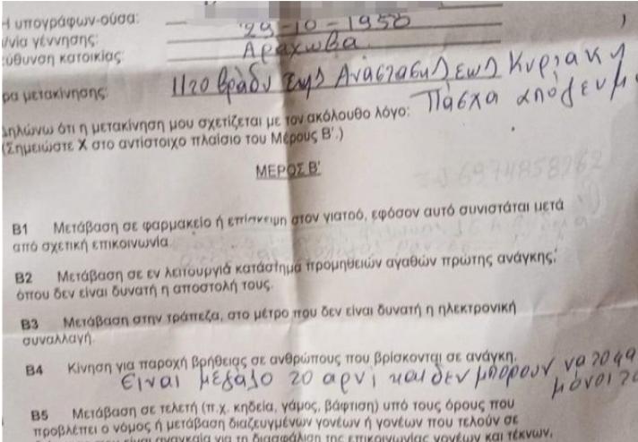 Δείτε τι απίστευτο έγραψε σε άδεια μετακίνησης για να πάει σε φιλικό σπίτι!