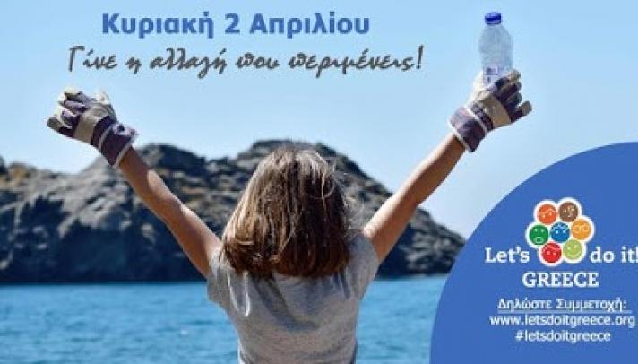 Let's do it Greece ! Εβδομάδα Περιβαλλοντικών Δράσεων σε όλα τα Σχολεία της Χώρας