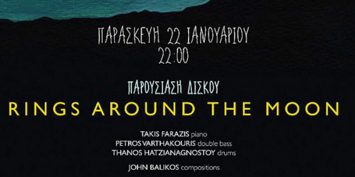 ΠΑΡΟΥΣΙΑΣΗ CD J.BALIKOS TRIO — NEW JAZZ CD RELEASES