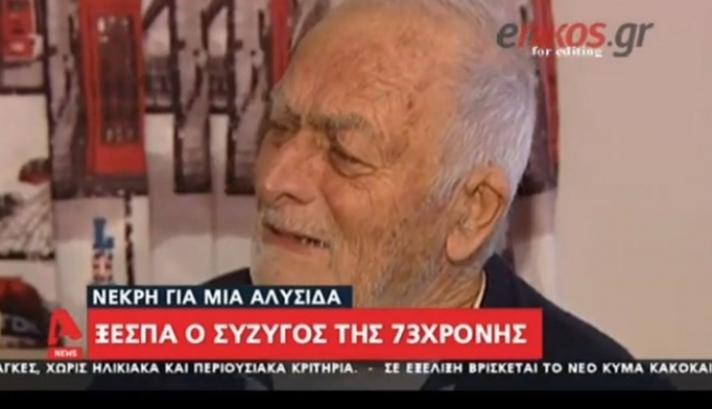 Άγιοι Θεόδωροι: Το ξέσπασμα του συζύγου της 73χρονης κατά των δραστών - ΒΙΝΤΕΟ