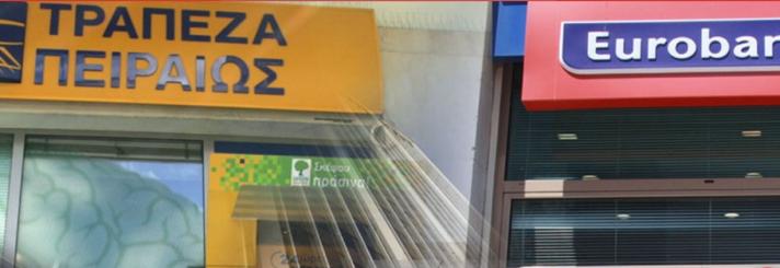 Τα σχέδια για συρρίκνωση καταστημάτων και εθελουσία στις Τράπεζες