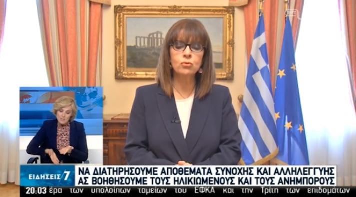Κ. Σακελλαροπούλου: Παρελαύνουν μπροστά μας οι ήρωες της πιο δύσκολης καθημερινότητας που βιώνει η χώρα
