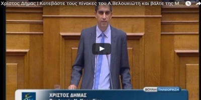 Χρίστος Δήμας: Hταν πιο έντιμο να κατεβάσουν από τα υπουργικά γραφεία, τους πίνακες με τον Ά.Βελουχιώτη ... (video)
