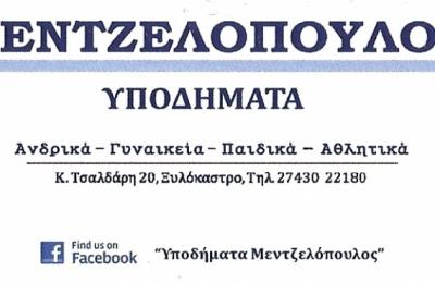 Μεντζελόπουλος Υποδήματα