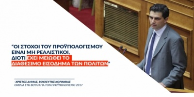 Ο Χρίστος Δήμας ειδικός εισηγητής στον Προϋπολογισμό (video)
