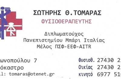 Σωτήρης Θ. Τομαράς