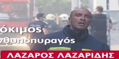 Αυτός είναι ο πυροσβέστης-ήρωας που έσωσε βρέφος από σίγουρο θάνατο στον Πειραιά (Βίντεο)
