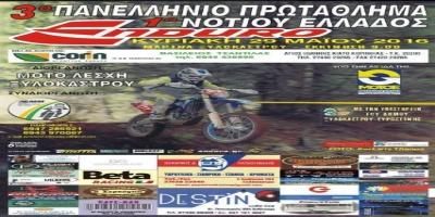 Ξεκινά 3o Πανελλήνιο Πρωτάθλημα ENDURO / 1ο Νοτίου Ελλάδος που διοργανώνει η Μοτολέσχη Ξυλοκάστρου!