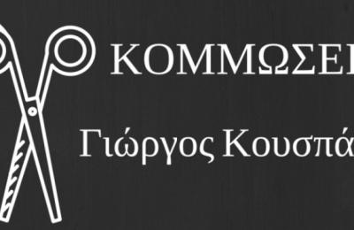 Κομμωτήριο GK