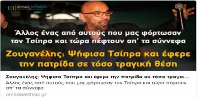Ζουγανέλης: Ψήφισα Τσίπρα και έφερε την πατρίδα σε τόσο τραγική θέση