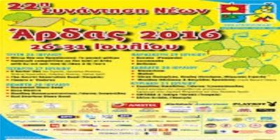 22η Συνάντηση Νέων «Άρδας 2016», 26 – 31 Ιουλίου 2016 Καστανιές Ορεστιάδας Έβρου