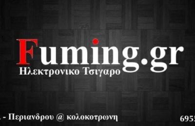 Fuming.gr