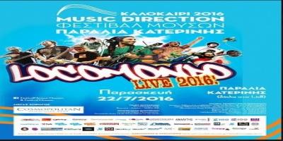 Οι LOCOMONDO στο 4ο Φεστιβάλ Μουσών – Καλοκαίρι 2016
