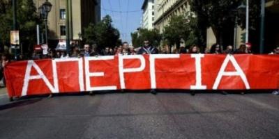 ΠΑΡΑΛΥΕΙ ΑΥΡΙΟ Η ΧΩΡΑ: Ποιοι απεργούν