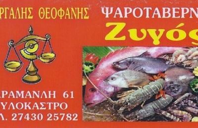 Ζυγός Ψαροταβέρνα