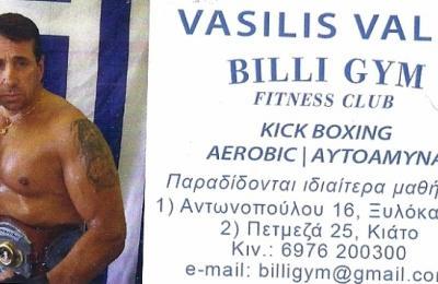 Vasilis Valis