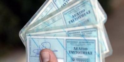 ΜΕΓΑΛΗ ΠΡΟΣΟΧΗ – Τι πρέπει να κάνετε αν σας ζητήσουν την ταυτότητα τράπεζα ή ιδιωτική εταιρεία