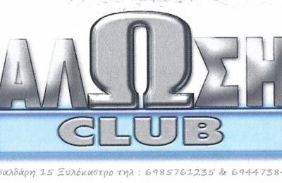 Άλωση Club