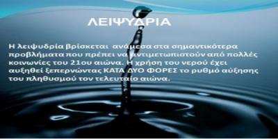 SOS για τους αγρότες ! Στεγνώνει όλη η Πελοπόννησος