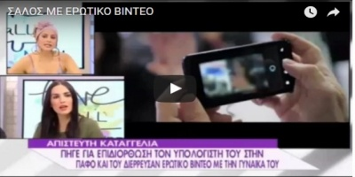 ΒΙΝΤΕΟ - Πήγε τον υπολογιστή για επισκευή και είδε ερωτικό του βίντεο με την γυναίκα του στο internet