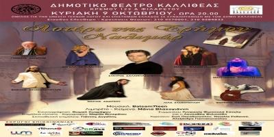 Το Ramona Tv Χορηγός επικοινωνίας Στη μουσικοθεατρική παράσταση «Αστέρι της Ερήμου – Ναλιμάρ» ...